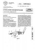 Патент 1698108 Устройство для дистанционного управления