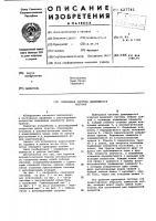 Патент 627741 Приводная система движущегося поручня