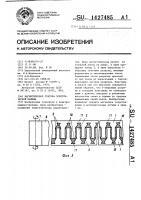 Патент 1427485 Магнитопровод статора электрической машины