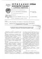 Патент 319544 Устройство для установки железобетонных труб большого диаметра на испытательный стенд,jimot^ika