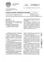 Патент 1775084 Устройство для приготовления образцов льда в скважине ледяного покрова