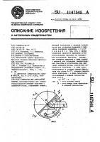 Патент 1147545 Электрод для контактной сварки