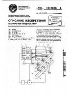 Патент 1012033 Установка для градуировки и поверки расходомеров