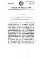 Патент 10431 Дверной секретный замок