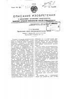 Патент 54488 Правильная плита листонагревательных печей