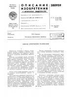Патент 380959 Воеоок>&зная