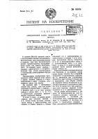 Патент 8839 Электрическая лампа накаливания с несколькими нитями