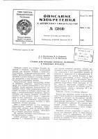 Патент 159440 Патент ссср  159440
