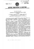 Патент 49008 Устройство для автоматической подачи стеблей к мялкам