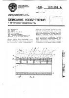 Патент 1071681 Труба под насыпью