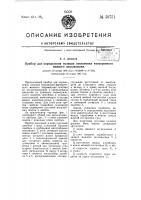 Патент 59751 Прибор для определения позиции постановки маневренного минного заграждения