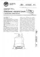Патент 1573237 Пневматический насос замещения