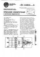 Патент 1123813 Внутренний центратор для сборки труб под сварку