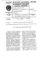 Патент 907399 Генератор прямоугольных импульсов расхода