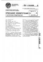 Патент 1161809 Роторный пленочно-воздушный теплообменник