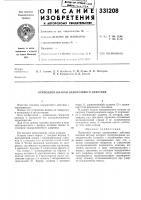 Патент 331208 Приводной клапан одноразового действия