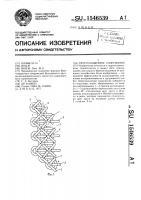 Патент 1546539 Берегозащитное сооружение