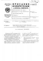 Патент 509624 Полимерная композиция
