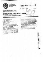 Патент 1007737 Способ флотации сильвина из калийных руд