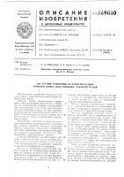 Патент 569030 Датчик слежения за относительным уровнем помех для сложных радиосигналов