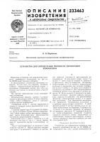 Патент 233463 Устройство для определения прочности перфорациикинопленки