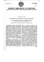 Патент 29420 Регулирующее приспособление к ветряным двигателям