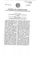 Патент 8527 Приспособление для заведения уточной нити в челнок