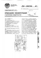 Патент 1382703 Система опробования автотормозов