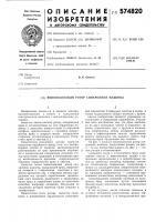 Патент 574820 Явнополюсный ротор синхронной машины