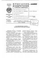 Патент 644880 Колосниковая решетка волокнообрабатывающей машины