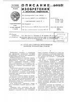 Патент 644651 Стенд для контроля эффективности тормозов транспортных средств