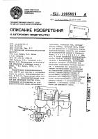 Патент 1205821 Зерноочистительный агрегат для первичной очистки зерна