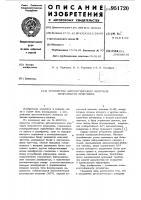 Патент 951720 Устройство автоматического контроля исправности приемника