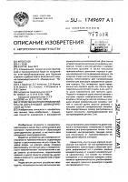 Патент 1749697 Устройство контроля прямолинейности образующей цилиндрической детали