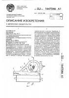 Патент 1647046 Сепаратор для хлопка-сырца