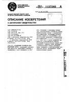 Патент 1137240 Скважинный плунжерно-диафрагмовый насос
