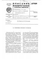 Патент 677109 Панорамное приемное устройство