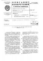 Патент 772595 Собиратель для флотации фосфорсодержащих манералов из руд