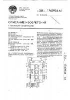 Патент 1743934 Устройство для электропитания вспомогательных нагрузок поезда