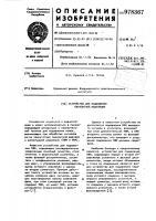 Патент 978367 Устройство для подавления паразитной модуляции