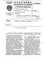 Патент 779601 Глушитель шума выпуска