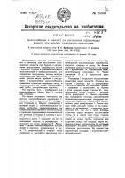 Патент 25354 Приспособление к самолету для распыления отравляющих веществ при борьбе с насекомыми-вредителями