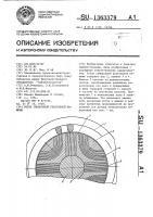 Патент 1363379 Ротор синхронной реактивной машины