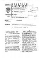 Патент 586978 Устройство для сварки кольцевых швов