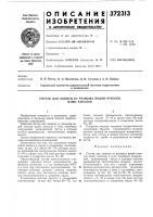 Патент 372313 Состав для защиты от размыва водой откосов
