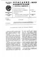 Патент 962026 Делительная головка для чертежных приборов