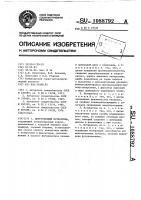 Патент 1088792 Центробежный истиратель