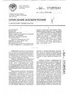 Патент 1712972 Трансформатор