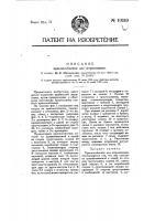 Патент 10240 Приспособление для штрихования