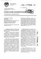 Патент 1770466 Роторная мяльная машина для лубяных культур